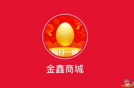 金鑫商城app