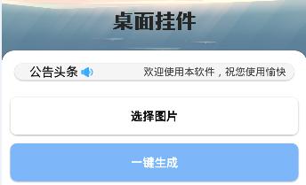 安卓桌面挂件app