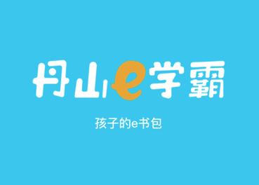 丹山e学霸app