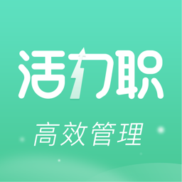 活力职app