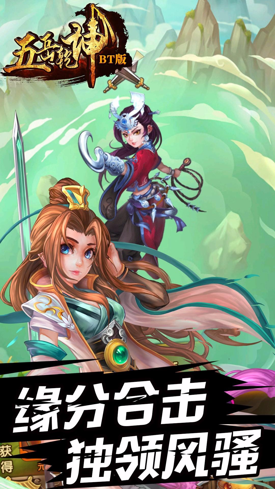 五岳乾坤iOS变态版截图