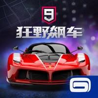 狂野飙车9竞速传奇苹果最新版1.3.7 中文版