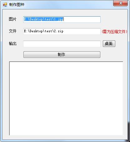制作图种软件截图0