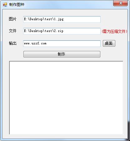 制作图种软件截图1