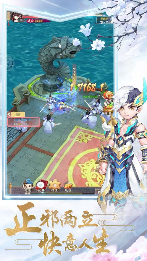刀剑斗江湖iOS版截图