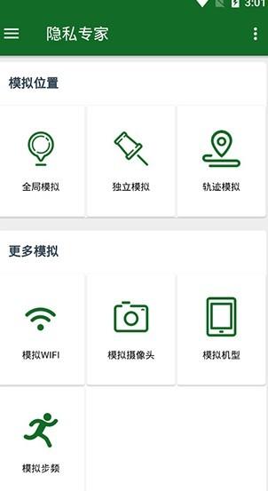 隐私专家app截图