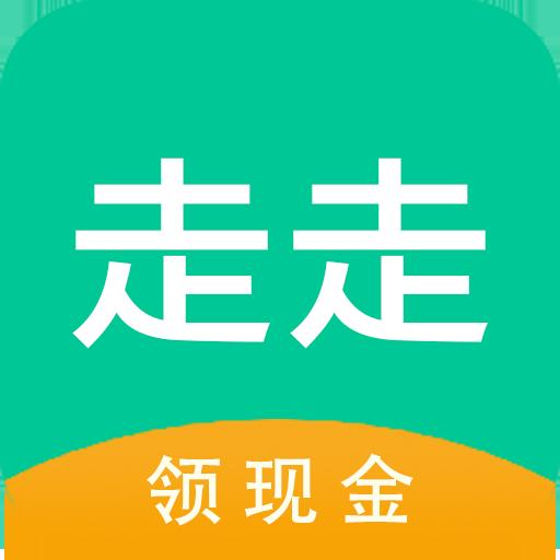 走走app(走路赚钱)