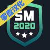 足球经理2020汉化版0.1.3 中文版