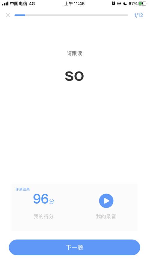 拼拼英语app截图