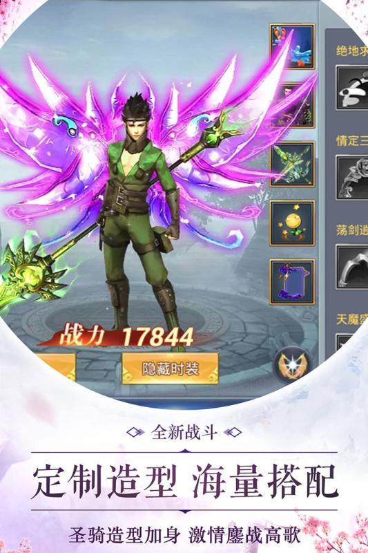 灵剑奇缘ios变态版截图