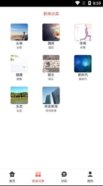 星梦新闻软件截图