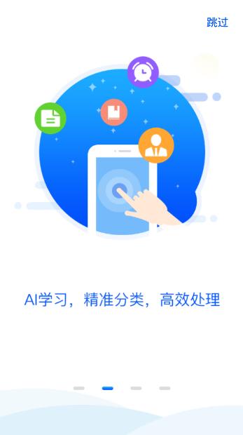 街办卫士app截图