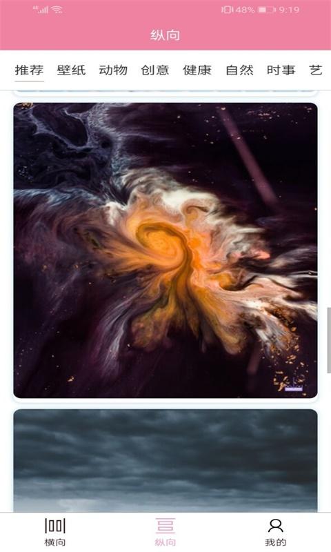 多彩手机壁纸app截图