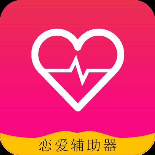 恋爱辅助器app1.0.1 安卓版