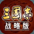 三��志�鹇园婀��y版2013.663安卓版