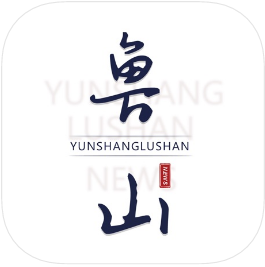 云上鲁山软件2.0.0 苹果版