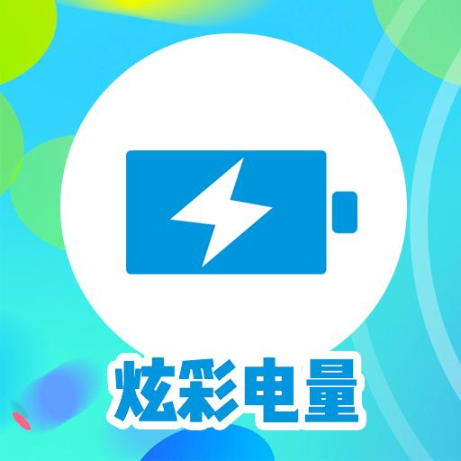 炫彩电量图标显示软件1.0 安卓版