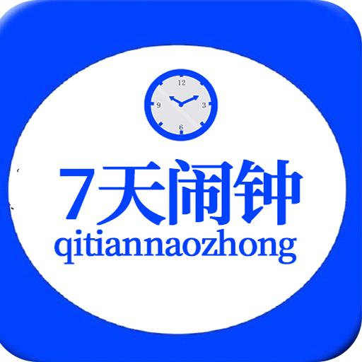 七天�[�app