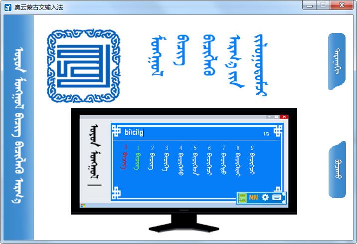 奥云蒙古文输入法电脑版截图0