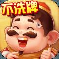 欢乐人人斗地主内购破解版2.25.1 安卓版