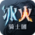 冰火骑士团官方版1.0安卓版