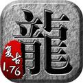 精信网络传奇散人版1.7.6 安卓高爆版