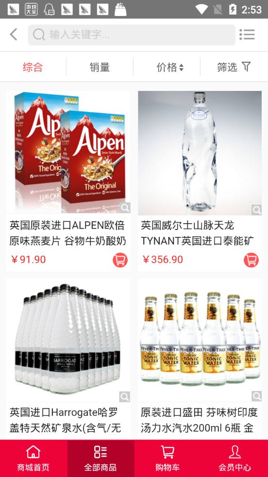 金鑫商城app截图