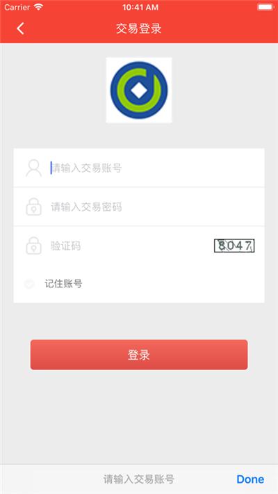 内蒙古大宗app截图