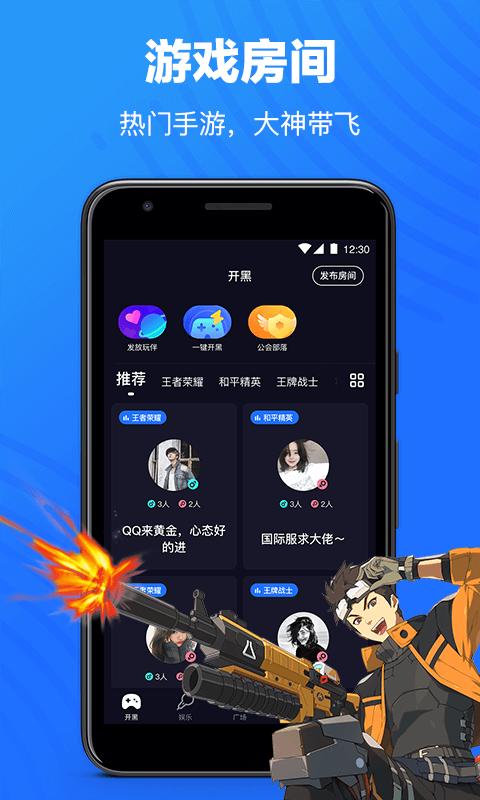 欢游app(语音开黑)截图