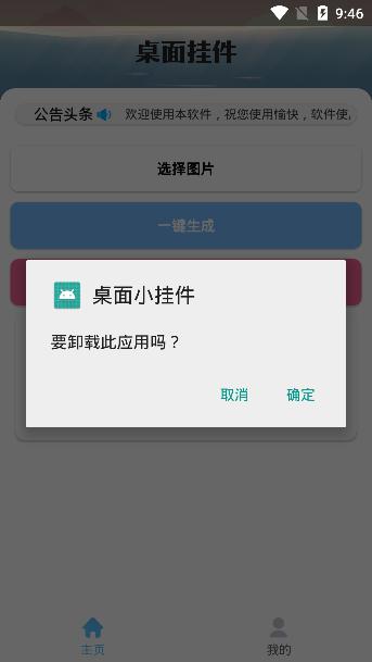 安卓桌面挂件app截图