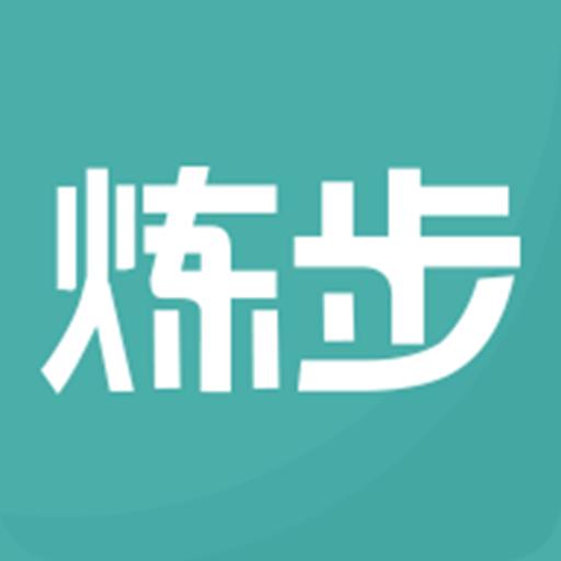 炼步app1.0.03 安卓版