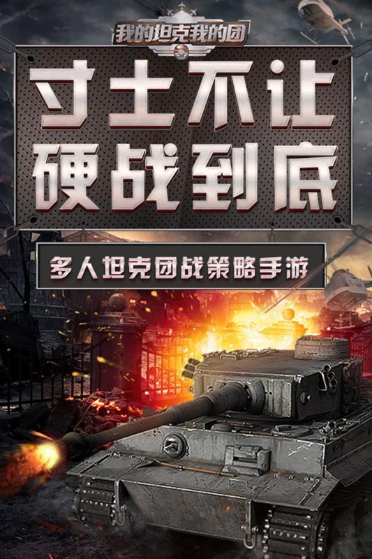 我的坦克我的�F官方版截�D