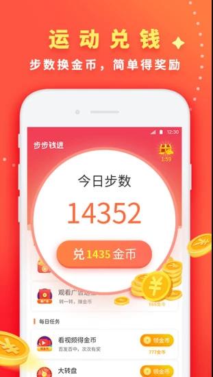 步步钱进app截图