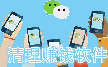 清理赚钱app_手机清理内存赚钱软件