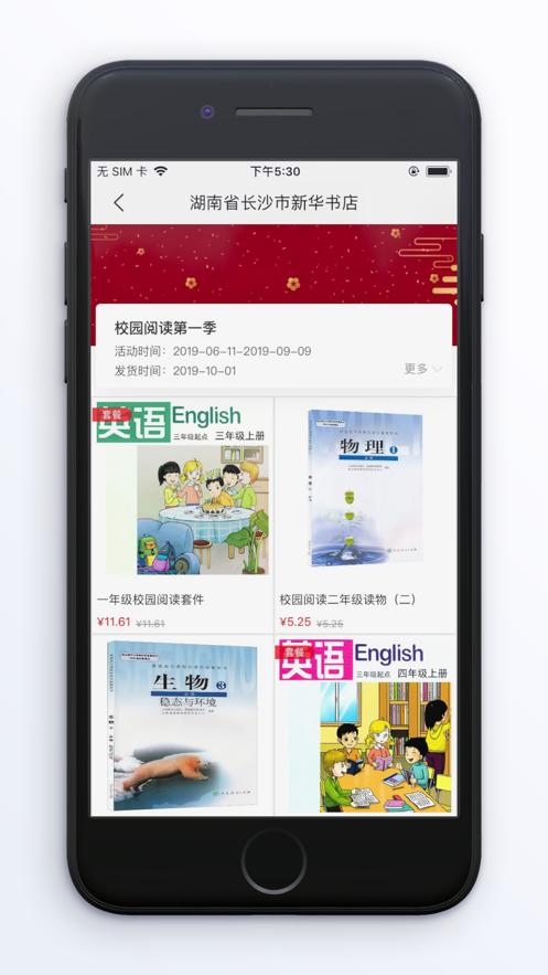 阅达教育app苹果版截图
