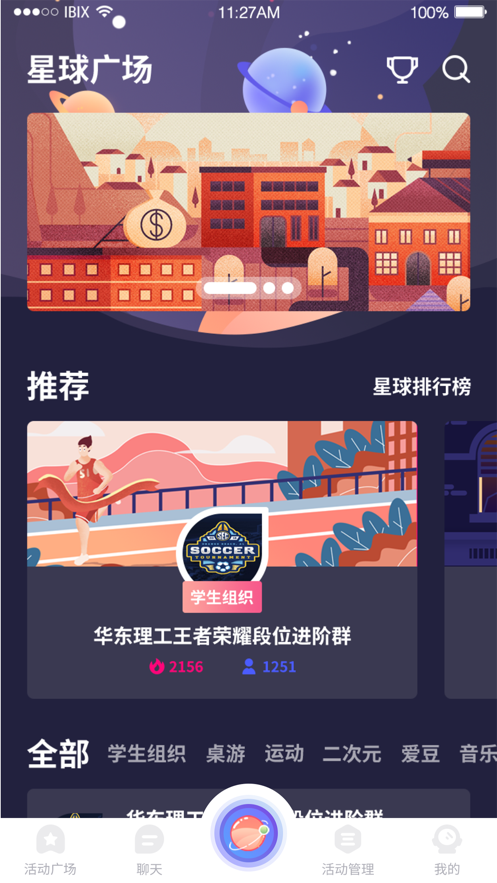 聚芒星球app截图