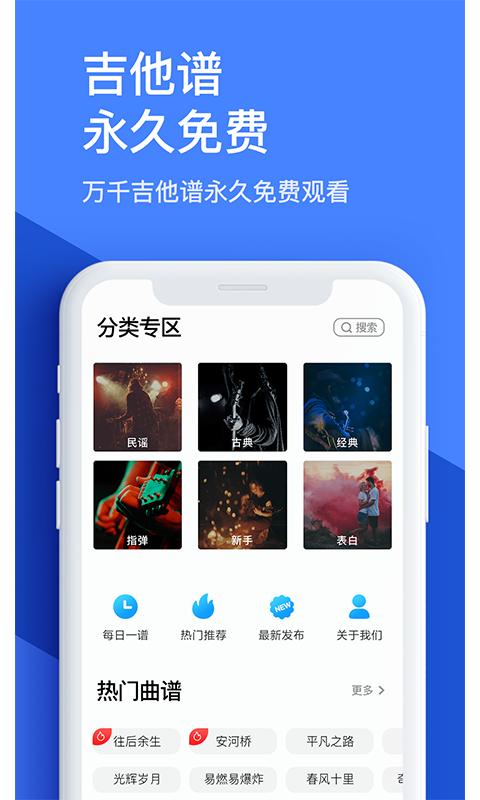吉他谱快搜app截图