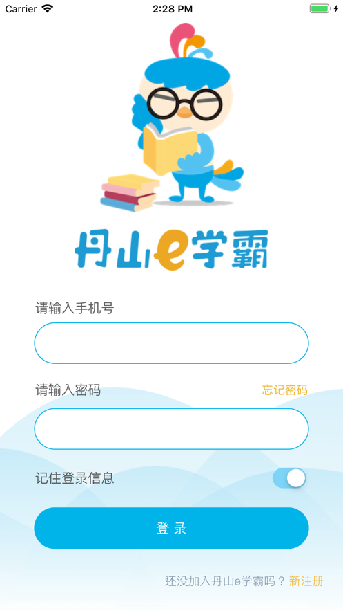 丹山e学霸app截图
