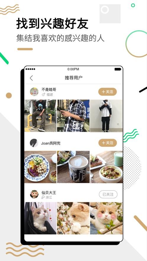 新浪绿洲app截图