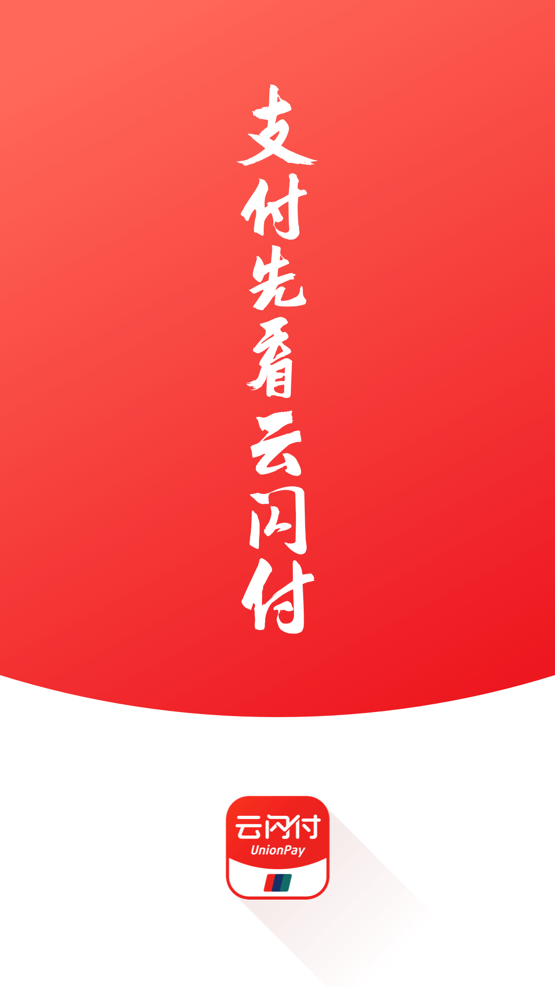 �y�云�W付app截�D