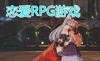 好玩的���RPG游��