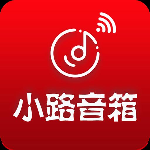 小路音箱app1.0 安卓版