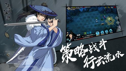 汉家江湖血战之路截图