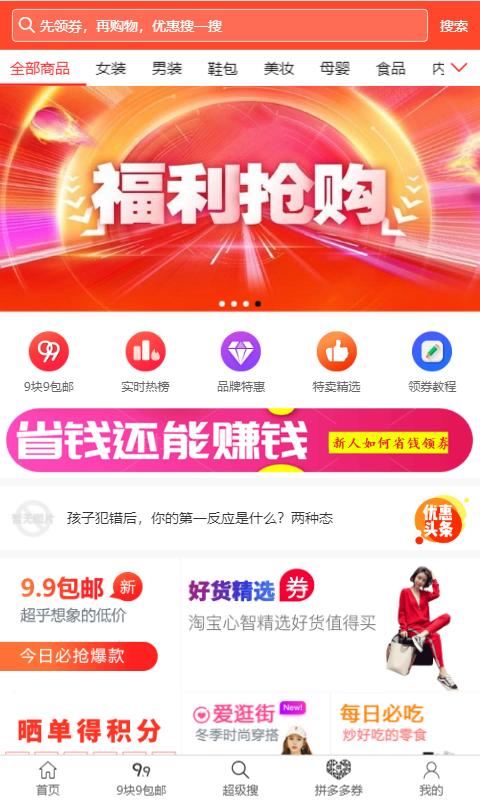 乐享优品app截图