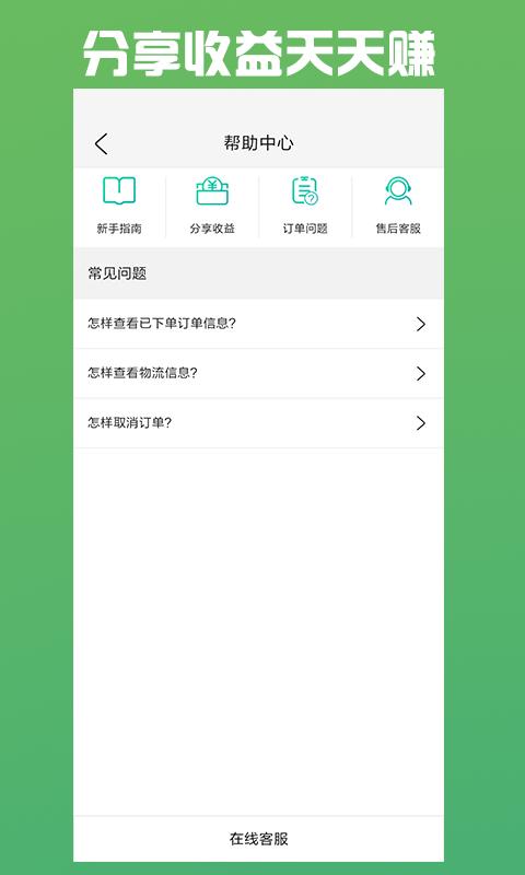 蒙歌生活app截图