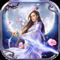 仙魔传游戏1.0 安卓版