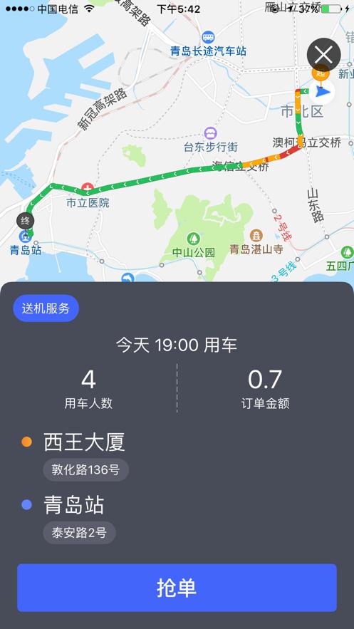 众至巴士司机端app截图