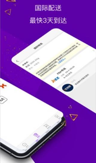 西速全球购app截图
