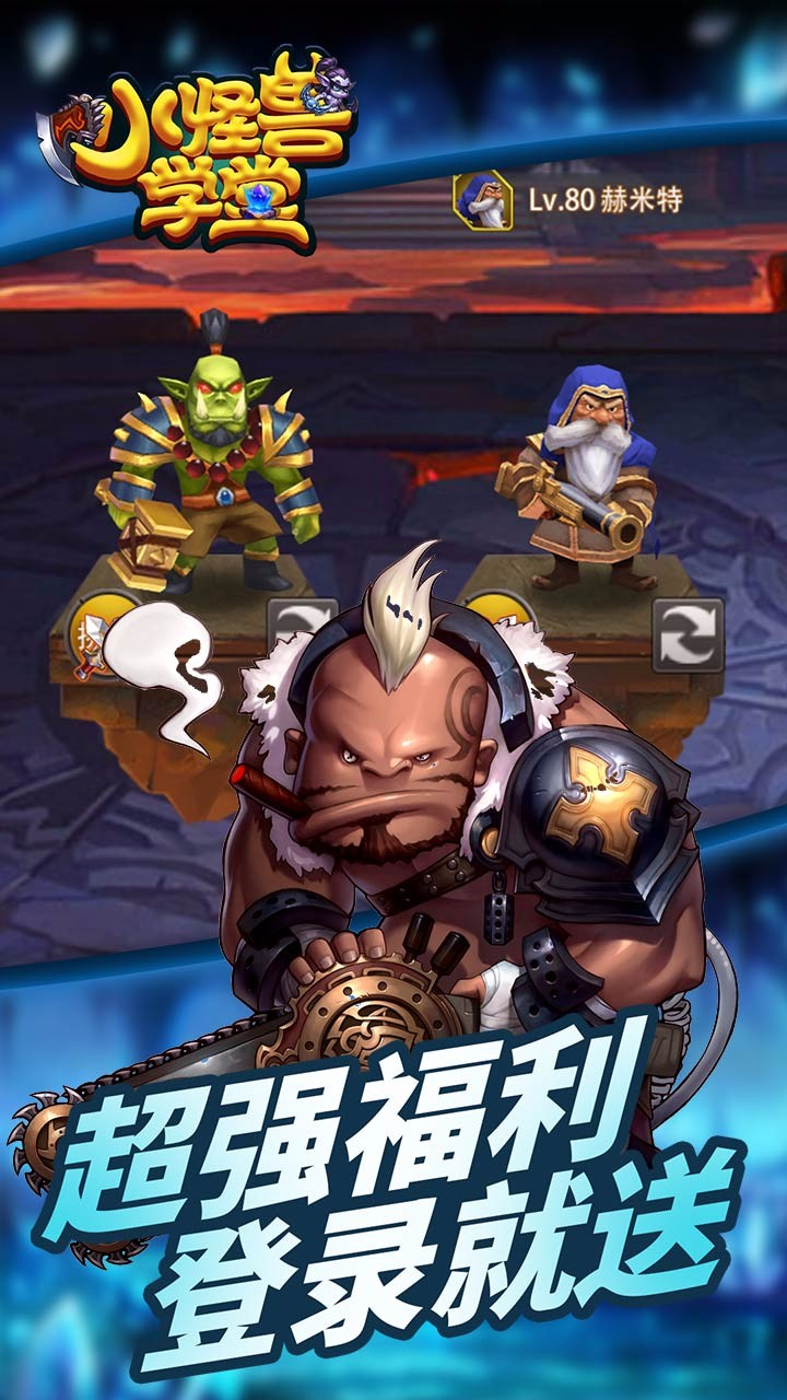怪兽学堂iOS版截图