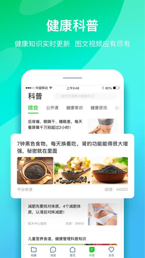 慈诚健康app截图